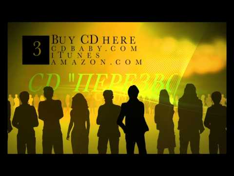 Buy CD Перезвон