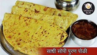 न वाटता पुरण बनवायची सोप्पी पद्धत   पुरणपोळी   Easy Puran Poli Recipe   MadhurasRecipe   Ep - 419
