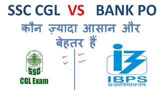 SSC CGL VS BANK PO कौन ज़्यादा  आसान और  बेहतर हैं Comparison  between SSC and IBPS