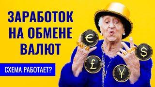 Заработок 5000 рублей в день на обмене валют! Новая схема...