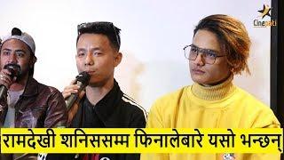 Voice of nepal का सनिस, राम, आरिफ र बिकास पहिलोपटक एकसाथ ! फिनालेबारे यसो भन्छन्   Pramod kharel