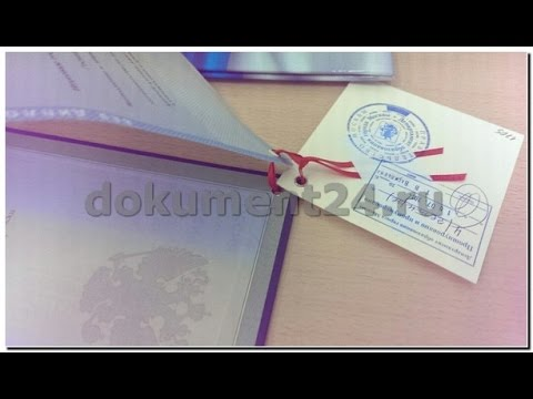 Легализация диплома