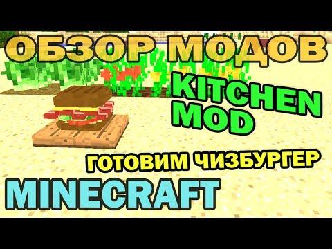 The Kitchen (мод на бутерброд) для Майнкрафт