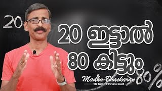 How be an efficient person by applying 80/20 principle? Malayalam Inspirational Talk