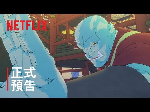 Netflix動畫電影《光靈:武士之魂》10月開播,狂言師野村裕基獻聲主角
