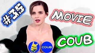▶Movie Coub # 35 🎬 Лучшие кино - коубы. ( Приколы из фильмов, сериалов и мультиков )