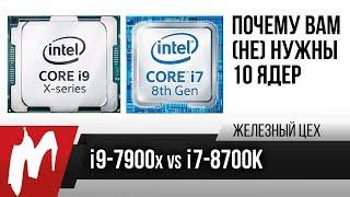 Core i9-7900X vs. i7-8700K — Или почему вам (не) нужны 10 ядер — ЖЦ — Игромания