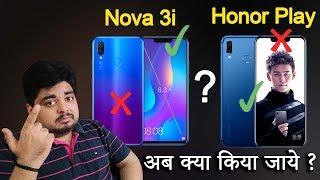 Honor Play Vs Huawei Nova 3i-अब क्या किया जाये  - 19,999  या  20,990?