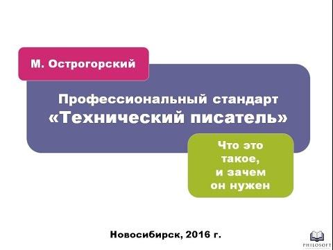 Профессиональный стандарт «Технический писатель» | Михаил Острогорский | DocFactor'16