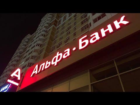 Альфа банк!!! Проблемы!!! Закрывайте свои счета в Альфа банке!!!