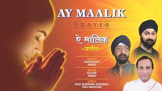 """Kavi Narayan Agrawal """"Das Narayan"""" new prayer """"Aye Malik Apni Rehmat Ki Ab Tum Varsha Kar Do"""""""