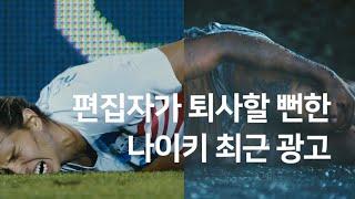 편집자가 퇴사할 뻔한 나이키 광고
