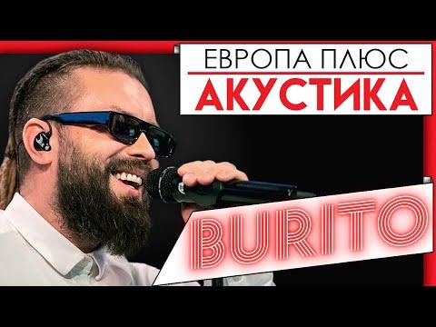 ? Европа Плюс Акустика: BURITO