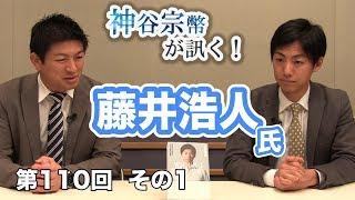 第110回① 藤井浩人氏:前美濃加茂市長、事件の真相