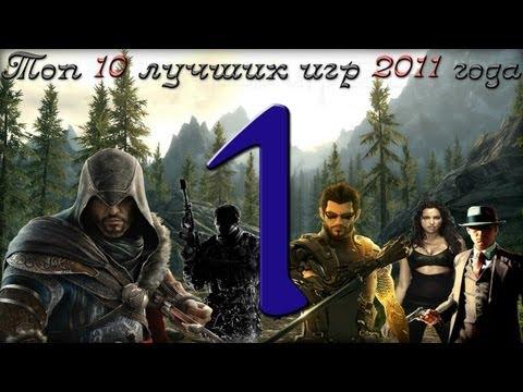Топ 10 лучших игр 2011 года на PC(Часть 1.HD)