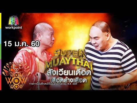 ชิงร้อยชิงล้าน ว้าว ว้าว ว้าว  |  Super Muay Thai สังเวียนเดือด เลือดล้างเลือด | 15 ม.ค. 60 Full HD