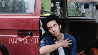 Abdullah Alhussainy - Lafait Kol Ettigah | عبدالله الحسيني - لفيت كل اتجاه (New Music Video) تحميل MP3