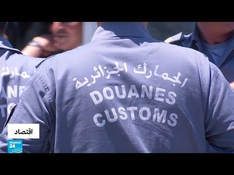 العرب اليوم - شاهد: تخفيض حجم الواردات يُنعش الشركات الصغيرة والمتوسطة في الجزائر