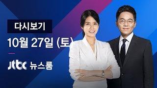 """2018년 10월 27일 (토) 뉴스룸 다시보기 -  임종헌 구속…""""범죄사실 상당 소명"""""""