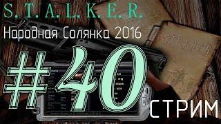 S.T.A.L.K.E.R. Народная Солянка 2016 23.02.18 [40] - {МАХ Сложность - Уровень мастер}.