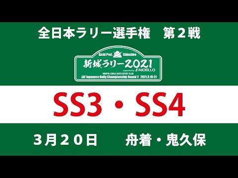 2021年 JAF 全日本ラリー選手権 新城ラリー SS3/SS4 無料配信動画