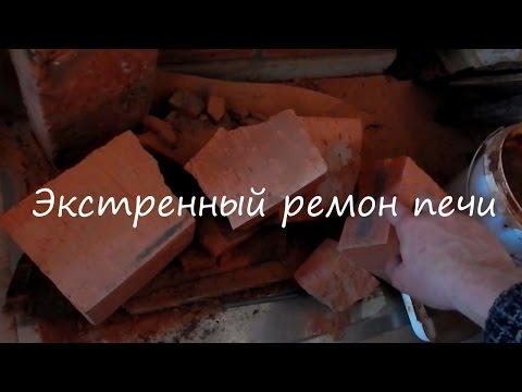 Экстренный ремонт печи