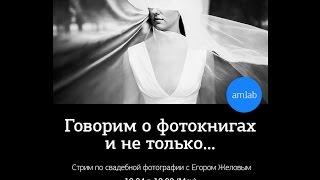 Стрим со свадебным фотографом Егором Желовым. Amlab.me