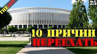 10 причин переехать в Краснодар