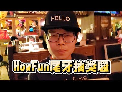 HowHow公司尾牙抽獎123獎大公開