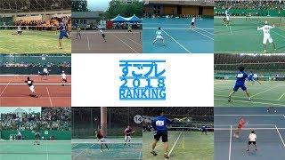 [すごプレ]ソフトテニス ランキング2018