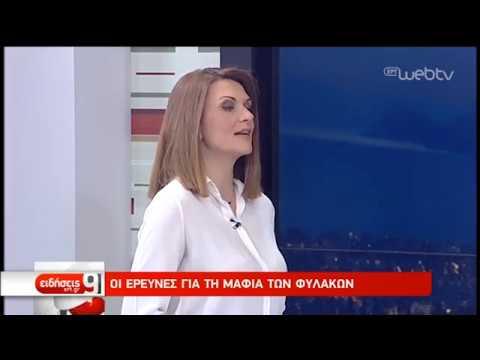 Συλλήψεις για τη μαφία των φυλακών και η εξέλειξη της έρευνας   19/4/2019   ΕΡΤ