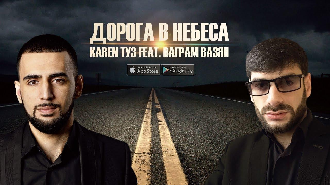 Karen ТУЗ feat. Ваграм Вазян – Дорога В Небеса (ПРЕМЬЕРА 2017)