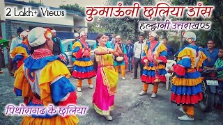 Kumaoni Chaliya Dance At Haldwani Uttarakhand | Chhaliya From Pithoragarh