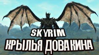 Skyrim mod: Анимированные Крылья Дракона
