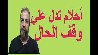 علامات تدل علي وقف الحال في المنام الجزء 2 / اسماعيل الجعبيري