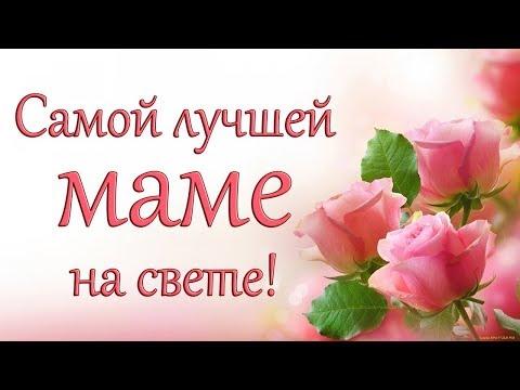 С днем матери! Поздравление для самой лучшей маме на свете!