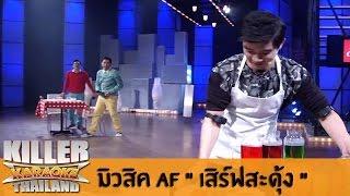 """Killer Karaoke Thailand - มิวสิค AF """"เสิร์ฟสะดุ้ง"""" 16-06-14"""