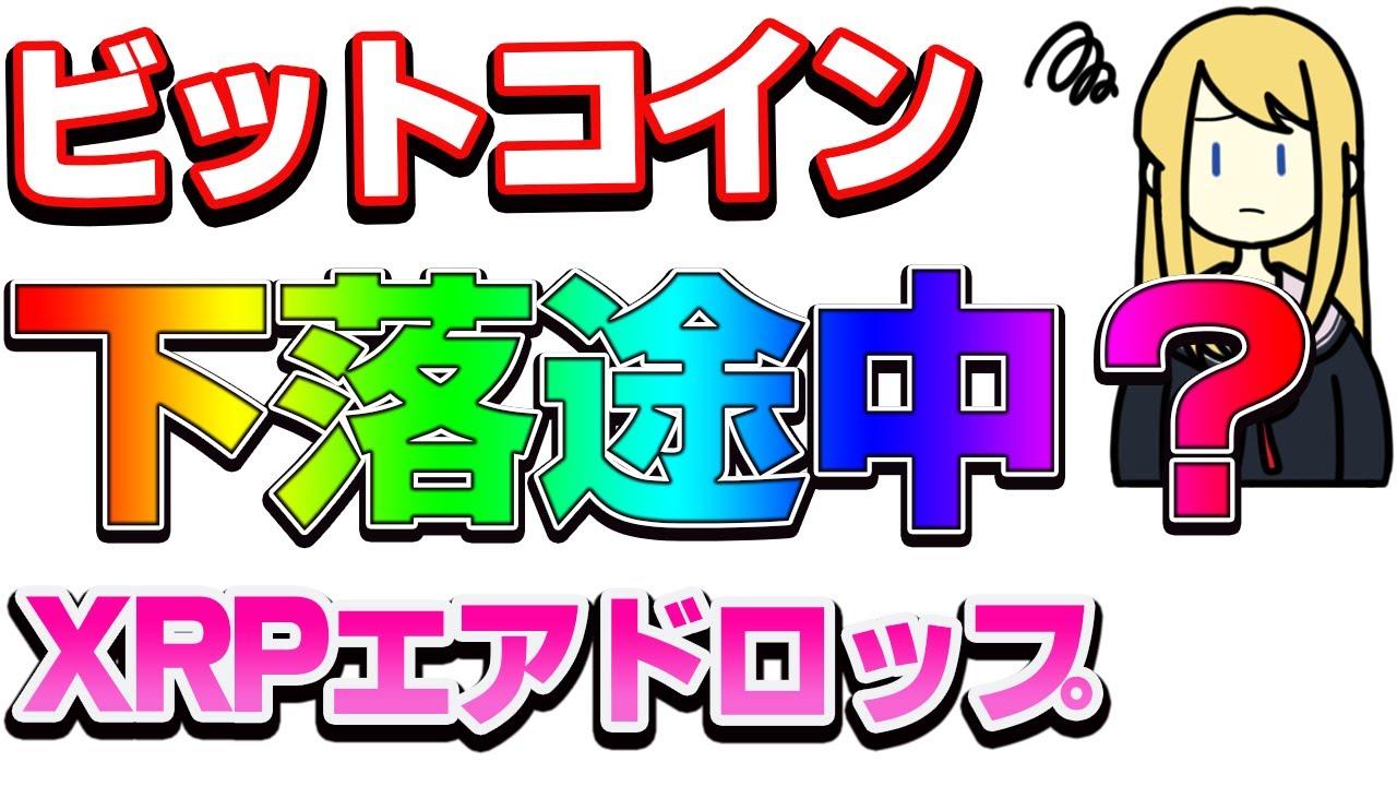 【仮想通貨】XRPトークン?日本でも貰える?bitbankが対応検討! リップル #テザー #USDT