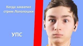 БРАЙН ЗАХВАТИЛ СТРИМ ЛОЛОЛОШКИ - MOMENTS #19