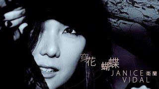 衛蘭 Janice Vidal - 穿花蝴蝶 Butterfly (Official Music Video)