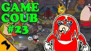 GAME COUB #23 | ЛУЧШИЕ ИГРОВЫЕ ПРИКОЛЫ