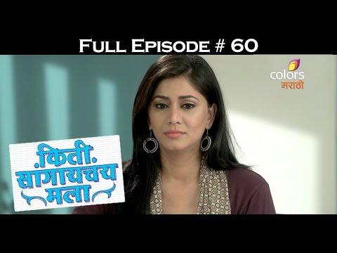Kiti-Sangayachaya-Mala--28th-May-2016--किती-सांगायचंय-मला-Full-Episode