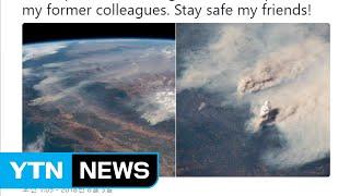 지구촌 산불, 국제우주정거장에서도 관측 / YTN