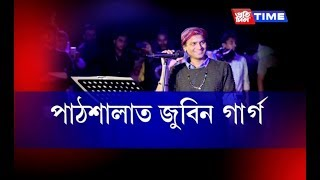 Zubeen rejuvenates Pathsala with his musical performance