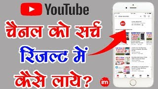 How to make my YouTube channel searchable? | By Ishan [Hindi] - Download this Video in MP3, M4A, WEBM, MP4, 3GP