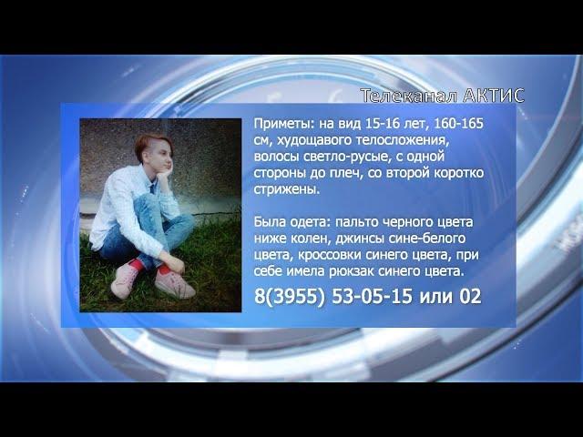 Светлана – нашлась, Кристина – потерялась