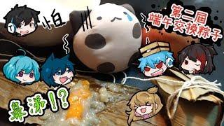 【第二屆端午節交換粽子】...你有看過史萊姆鼻涕粽子嗎?(Feat.黑羽、益谷、團團、哈記、哲平、筱瑀)