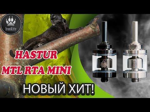 Cthulhu Hastur MTL RTA Mini. Сравнение 22 и 24 мм
