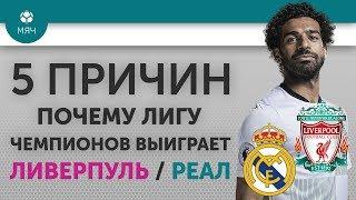 """5 ПРИЧИН Почему Лигу Чемпионов выиграет """"Ливерпуль"""" / """"Реал"""""""
