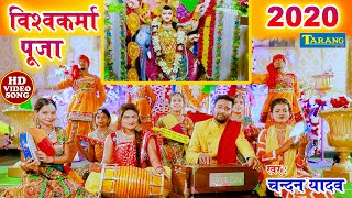 स्वर्गलोक के रचईता बाबा विश्वकर्मा || Chandan Yadav Vishwakarma Pooja Bhakti Song - Download this Video in MP3, M4A, WEBM, MP4, 3GP